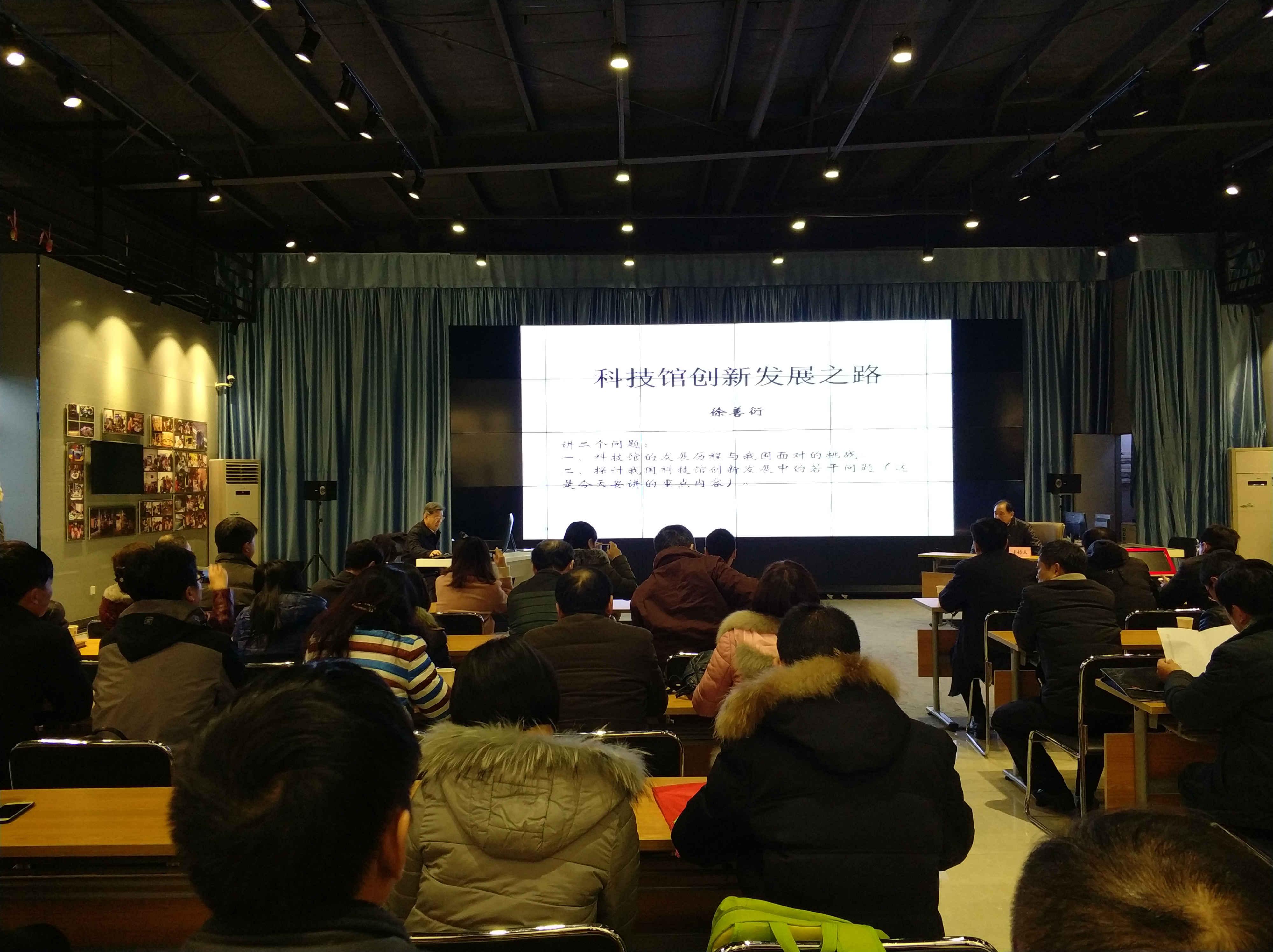 湖北省科协召开全省科技馆工作会议